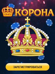 kazino-korona-zerkalo-s